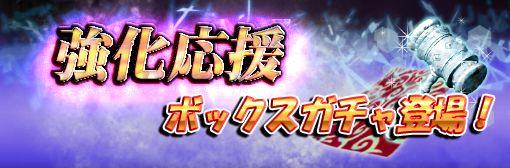 【超鍛錬祭限定】強化応援ボックスガチャが登場!