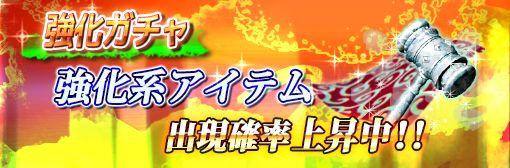 「強化ガチャ」で超成功の金槌等人気アイテム確率アップキャンペーン!