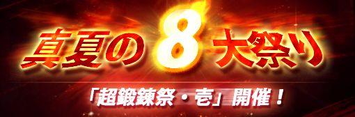 イザナギ「超鍛錬祭・壱」開催!