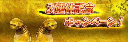 3連休記念キャンペーン!