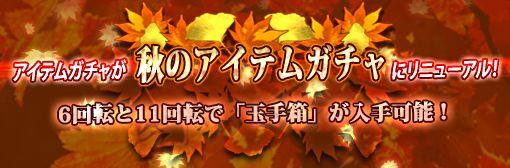 新規玉手箱が獲得可能な「秋のアイテムガチャ」が再登場!