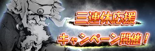 【三連休応援】レベルアップキャンペーン開催!