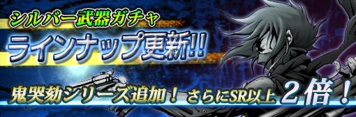 「シルバー武器ガチャ」ラインナップ変更!「鬼哭劾」シリーズ追加!SR以上出現確率2倍キャンペーン!
