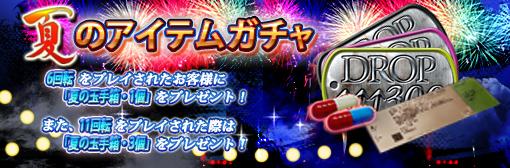 「夏の玉手箱」が獲得可能な「夏のアイテムガチャ」が再登場!