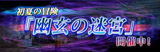 【イベント】「幽玄の迷宮」開催!