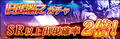 「旧武器之ガチャ」SR以上出現確率2倍キャンペーン!