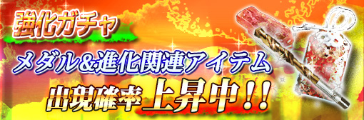 「強化ガチャ」黄金の超レンチ等人気アイテム確率アップキャンペーン!