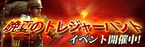 【イベント】「晩夏のトレジャーハント」開催!