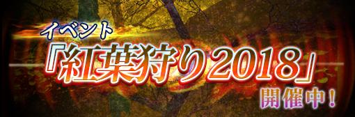 【イベント】「紅葉狩り2018」開催!