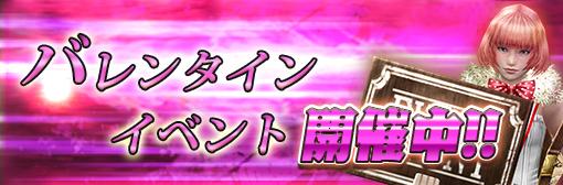 【イベント】「バレンタインイベント2019」開催!