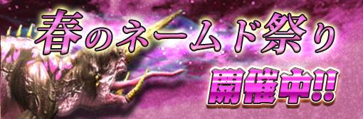 【イベント】「春のネームド祭り」開催!