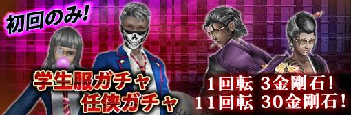 初回限定「学生服ガチャ」「任侠ガチャ」1&11回転大セールキャンペーン!