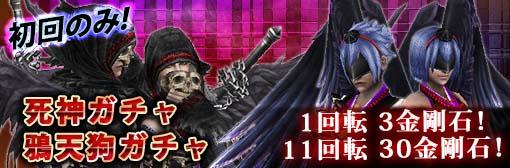 初回限定「死神ガチャ」「鴉天狗ガチャ」1&11回転大セールキャンペーン!