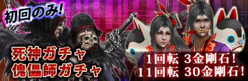 初回限定「傀儡師ガチャ」「死神ガチャ」1&11回転大セールキャンペーン!