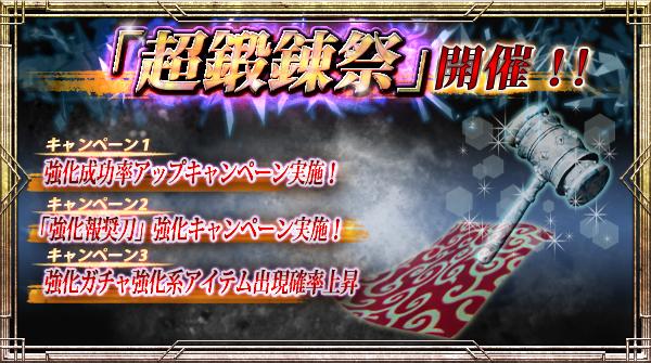 イザナギ「超鍛錬祭」開催!