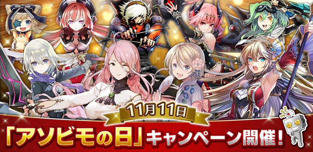 総額111万円!「アソビモの日」キャンペーン!