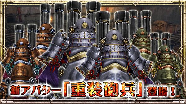 「服飾品」が入手可能な「重装砲兵ガチャ」がトレード可能で登場!