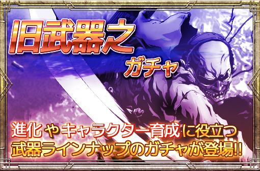 進化やキャラクター育成に役立つ武器が入手可能な「旧武器之ガチャ」が登場!