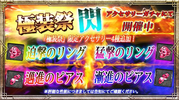 【期間限定】「極装祭【閃】」開催!新規限定アクセサリー4種追加!限定アクセサリーLE3倍キャンペーン!
