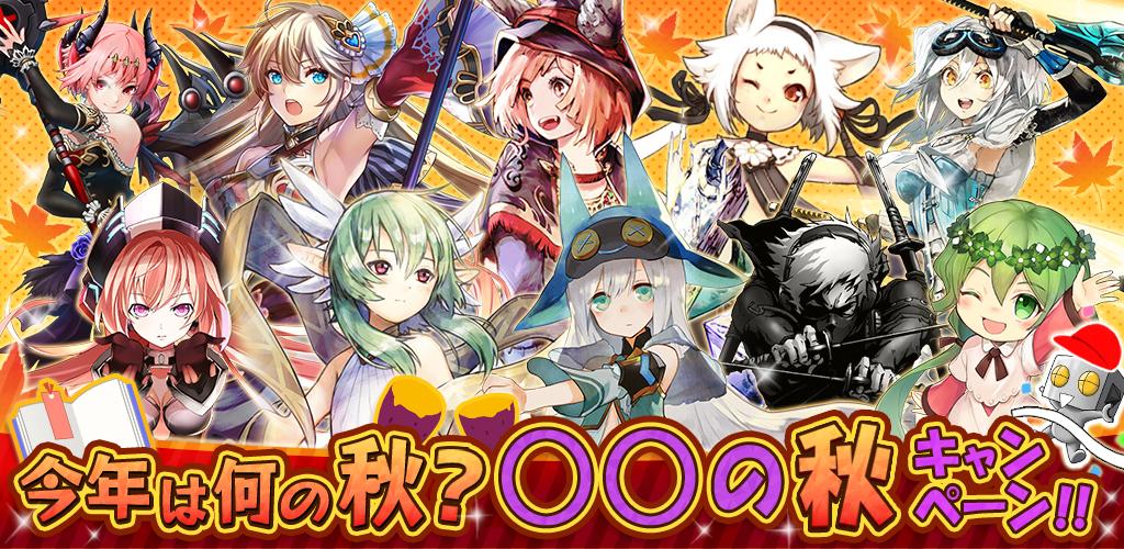今年は何の秋?○○の秋キャンペーン開催!!