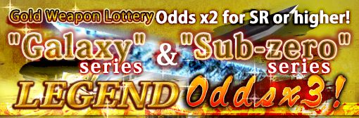 Gold Weapon Lottery x2 odds for SR or higher! Plus Sub-zero & Galaxy series odds increased to x3!