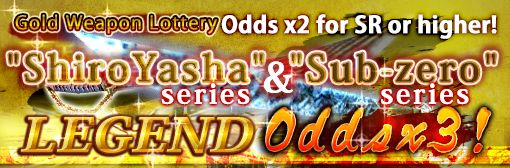 "Gold Weapon Lottery x2 odds for SR or higher! Plus ""ShiroYasha & Sub-zero"" series odds increased to x3!"
