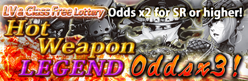 "LV & Class Free Lottery x2 odds for SR or higher! Plus ""Galaxy & Shadow"" series odds increased to x3!"