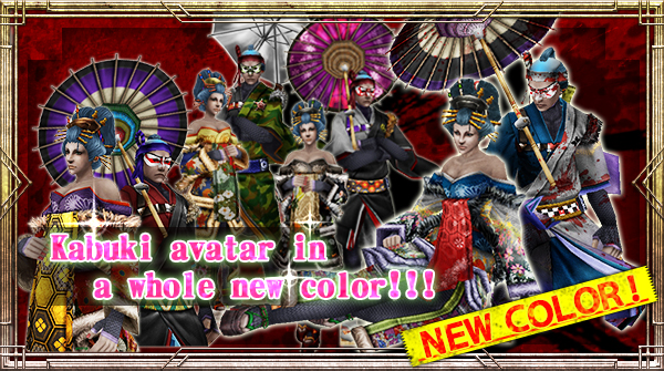 "The ""Kabuki Lottery"" Reappears with a New Color!"