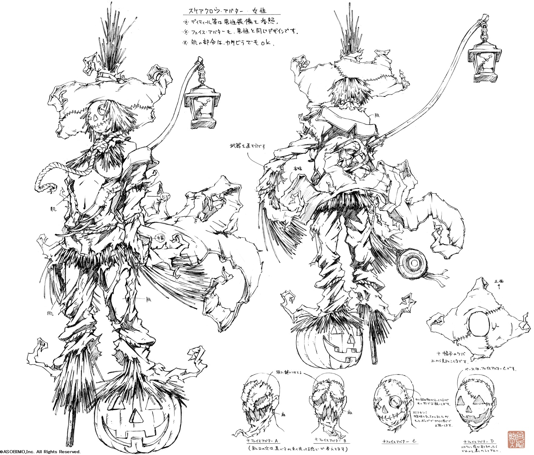 スケアクロウアバターのデザイン画